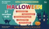 Клуб старшеклассников Halloween   постер плакат