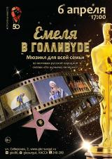 """Мюзикл для всей семьи """"Емеля в Голливуде"""" постер плакат"""