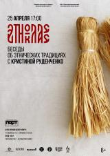 Лекция Кристины Руденченко «Беседы об этнических традициях» постер плакат