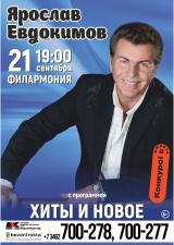 Ярослав Евдокимов постер плакат