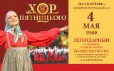 Народный хор имени М.Е.Пятницкого г.Москва постер плакат