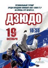 Региональный турнир по Дзюдо среди младших юношей 2007-2008 гг.р постер плакат