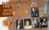 Творческий вечер «Дорогами Высоцкого» (Москва)   постер плакат