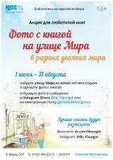 Акция «Фото с книгой на улице Мира в разных уголках мира» в 2020. постер плакат