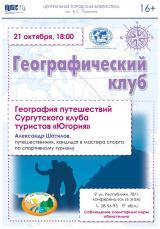 """Географический клуб: путешествия """"Югории"""" постер плакат"""