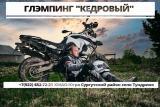 """Открытие базы """"Глэмпинг """"Кедровый"""" постер плакат"""