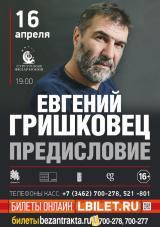 """Евгений Гришковец. """"ПРЕДИСЛОВИЕ"""" постер плакат"""