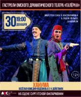 """Спектакль """"Ханума"""" постер плакат"""