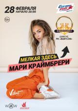 Мари Краймбрери постер плакат