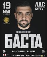 БАСТА постер плакат