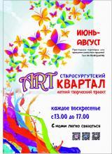 """""""СтароСургутский ART-квартал"""" постер плакат"""