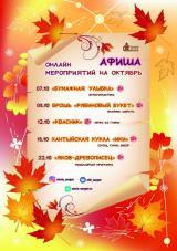 Афиша онлайн мероприятий на октябрь постер плакат