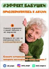 Акция #ЭФФЕКТ_БАБУШКИ постер плакат