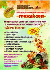 """Городской праздник-ярмарка """"Урожай 2019"""" постер плакат"""
