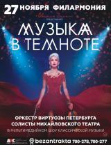 """Мультимедийное шоу""""Музыка в темноте"""" постер плакат"""