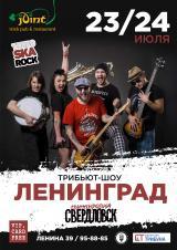 Трибьют-шоу группы «Ленинград» (Екатеринбург) постер плакат