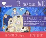 """Благотворительная встреча в рамках проекта """"Неформальные встречи"""" постер плакат"""
