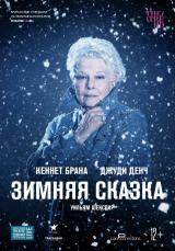 Зимняя сказка постер плакат