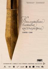 Коллективная выставка каллиграфии, 0+ постер плакат