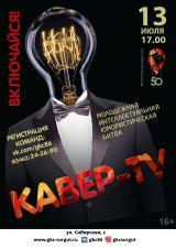 КАВЕР-TV / 3 игра постер плакат