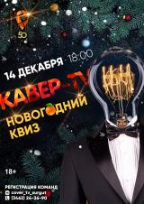 Новогодний КВИЗ Кавер-TV постер плакат