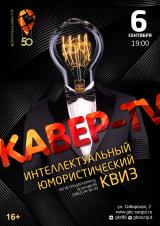 Интеллектуальный юмористический квиз #Кавер-TV постер плакат