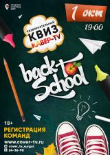 """КВИЗ """"BACK TO SCHOOL"""" постер плакат"""