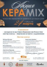 КераMIX. Семейная акция постер плакат