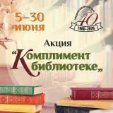 Акция «Комплимент библиотеке» постер плакат