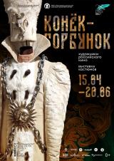 Выставка «Художники российского кино»  костюмы фильма «Конек-Горбунок» постер плакат