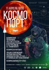 """Культурно-массовое мероприятие """"Космопорт"""", 6+ постер плакат"""