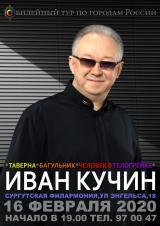 Сургут встречай!!! 16 февраля Иван Кучин в юбилейном туре! постер плакат