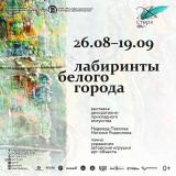 """Выставка декоративно-прикладного искусства """"Лабиринты белого города"""" постер плакат"""