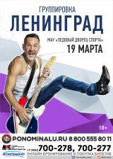 "Группировка ""Ленинград"" постер плакат"