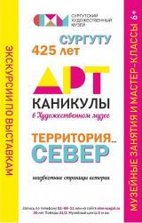 Весенние каникулы в Художественном! постер плакат