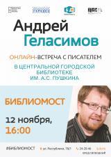 Библиомост с Андреем Геласимовым постер плакат