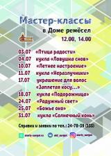 Афиша  мастер-классов  постер плакат