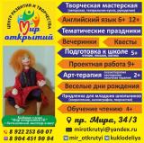 Подготовка к школе. Продленка для детей.  постер плакат