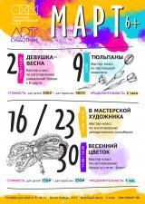 Семейные мастер-классы в Художественном /МАРТ/ постер плакат