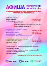 Афиша  мероприятий  по заявкам на июль постер плакат