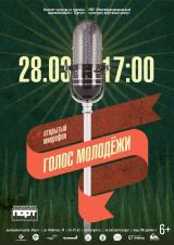 «Открытый микрофон «Голос молодежи» постер плакат