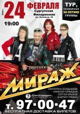 """Сургут встречай! 24 февраля группа """"МИРАЖ""""!!! постер плакат"""