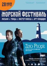 Морской фестиваль постер плакат