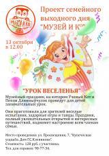 """Музейный праздник """"Урок веселенья"""" постер плакат"""