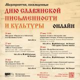 Неделя славянской письменности и культуры «Мы – славяне!» постер плакат