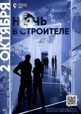 Ночь в Строителе постер плакат