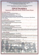 Окружная творческая школа «Новые имена Югры» постер плакат