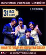 """Спектакль """"Новый год forever или невероятный бобслей"""" постер плакат"""