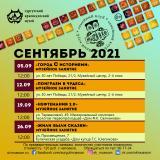 Семейные выходные в Сургутском краеведческом!  постер плакат