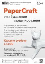 Бумажное моделирование в Центральной городской библиотеке имени А.С. Пушкина постер плакат